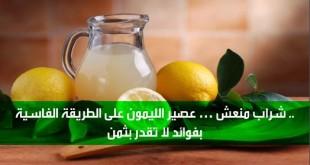 1الليمون بقشرة