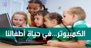 Computers & kids
