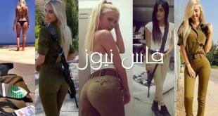 israel fes