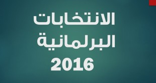 الإنتخابات البرلمانية 2016