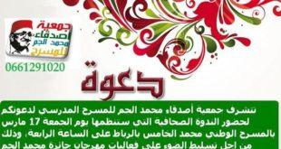 جائزة محمد الجم