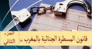 قانون المسطرة الجنائية